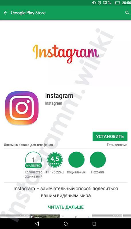 kak-zaregistrirovatsya-v-instagram-cherez-feysbuk.jpg