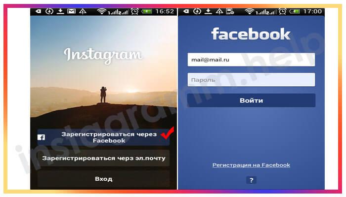 zaregistrirovatsja-v-instagrame-cherez-fejsbuk.jpg