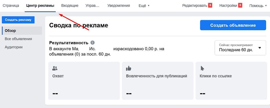 adsmanager-facebook.jpg