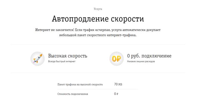 Usluga-dlya-vysokoj-skorosti-660x343.png