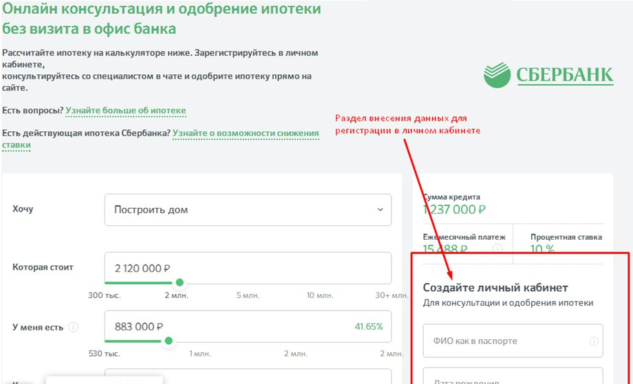 registratsiya-novogo-polzovatelya-na-ipoteka.domclick.ru_.jpg