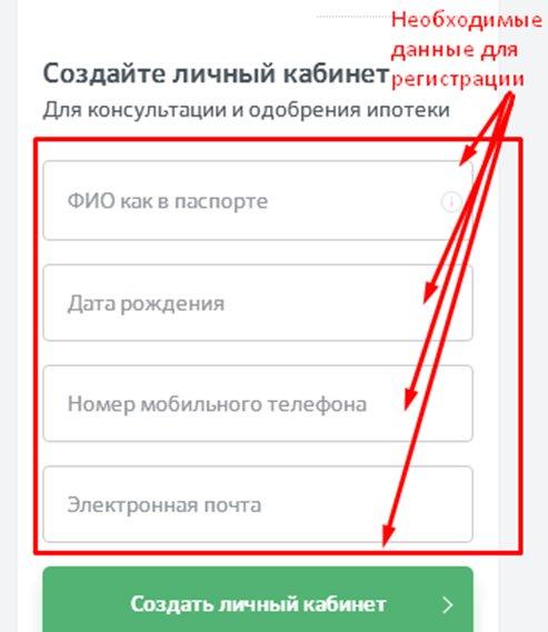 dannye-dlya-registratsii-v-lichnom-kabinete-ipoteka-domklik.jpg