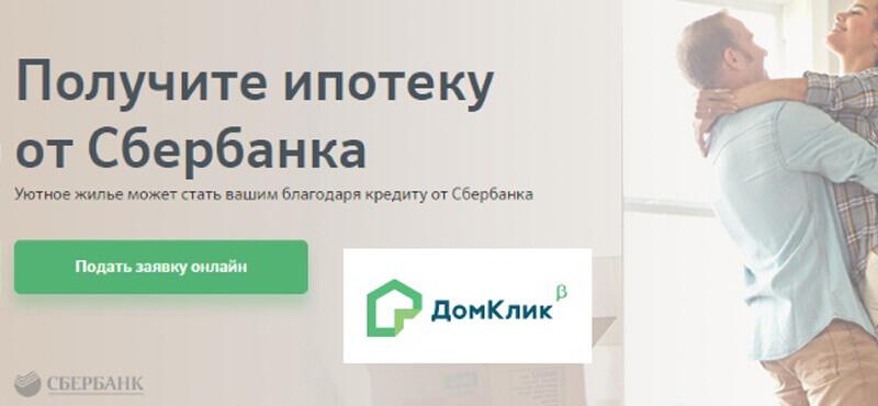 domklik-ipoteka-ot-sberbanka.jpg