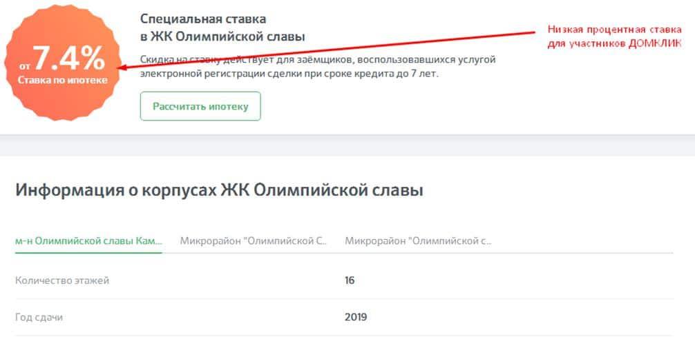 ipoteka-ot-partnerov-Sberbanka.jpg