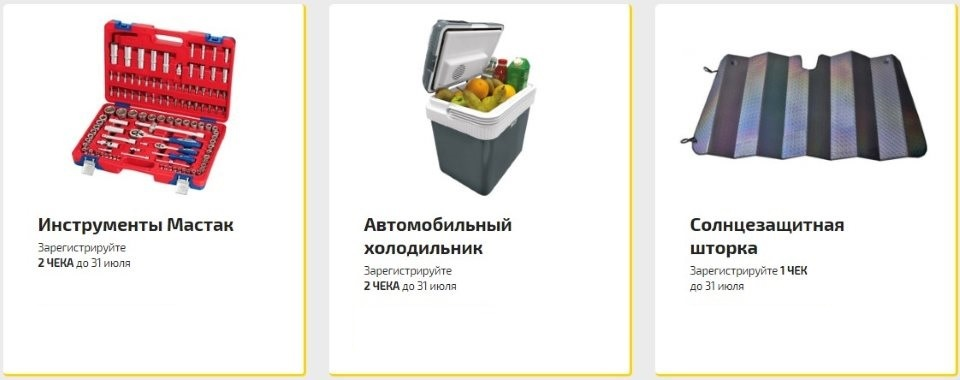 Prizy-Rosneft-2019.jpg