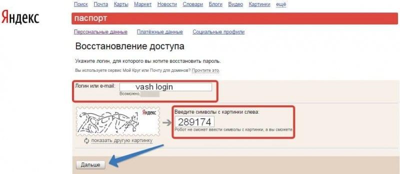 kak-vosstanovit-yandeks-dengi-po-nomeru-telefona2-e1480704519549.jpg