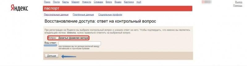 kak-vosstanovit-yandeks-dengi-po-nomeru-telefona3-e1480704502366.jpg