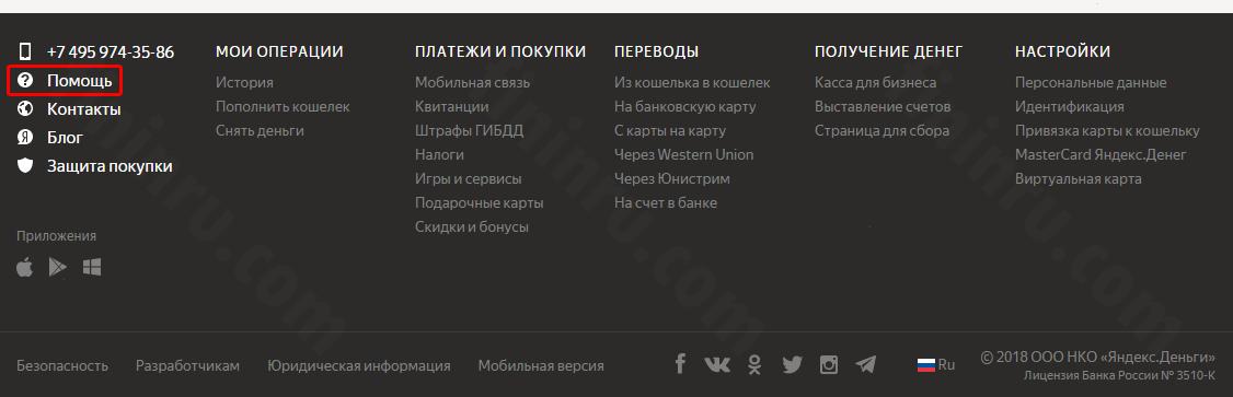 Yandex_Dengi_pomosh-1.png