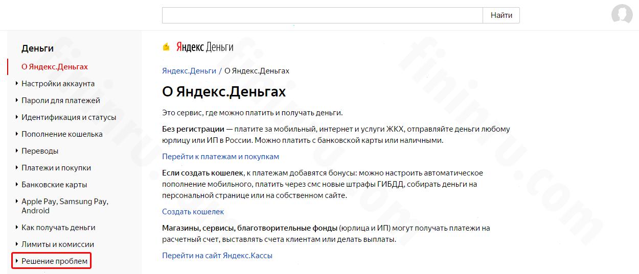 Yandex_Dengi_resheniye_problem-1.png