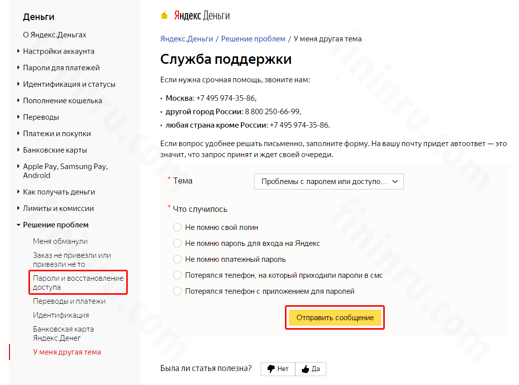 Vosstanovleniye_dostupa.png