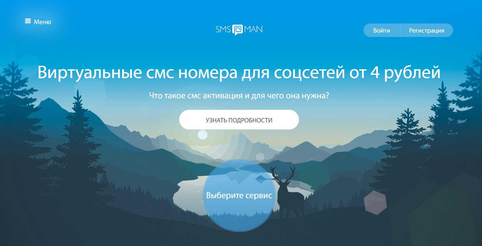 servis-po-prodazhe-virtualnyh-nomerov-sms-man.ru_.jpg
