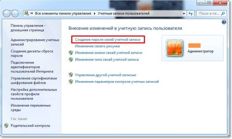 5.-ustanovka-parolja-na-windows-7-cherez-panel-upravlenija.jpg