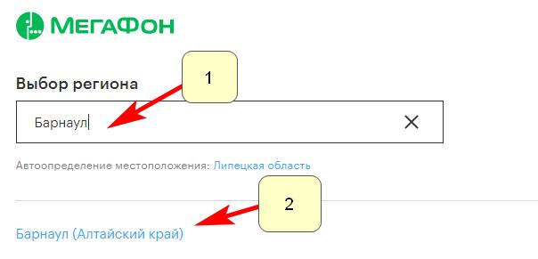 megafon-barnaul-1.jpg