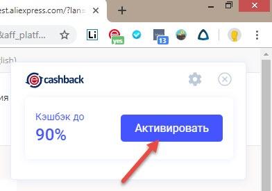 epn-cash-back-oficial-sait20.jpg