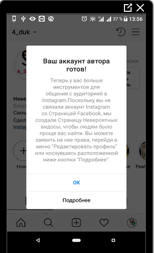 akkaunt-avtora-gotov-v-insatgrame.png