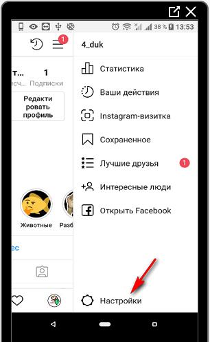 nastroyki-v-instagrame.png