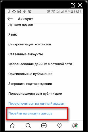 pereklyuchitsya-na-akkaunt-avtora-v-instagrame.png