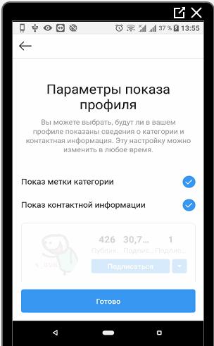 parametry-pokaza-profilya-avtor-v-instagrame.png