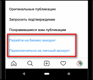 vernutsya-na-biznes-akkaunt-v-instagrame.png