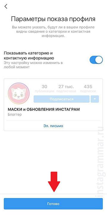 podklyuchit-akkaunt-avtora-v-Instagram.jpg
