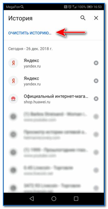 ochistit-istoriyu.png