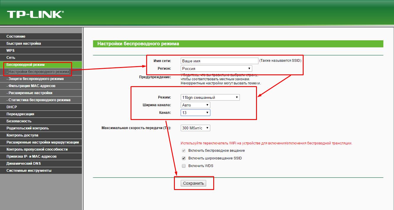 Nastroyka-imeni-Wi-Fi-seti-TP-LINK-TL-WR841N1.png