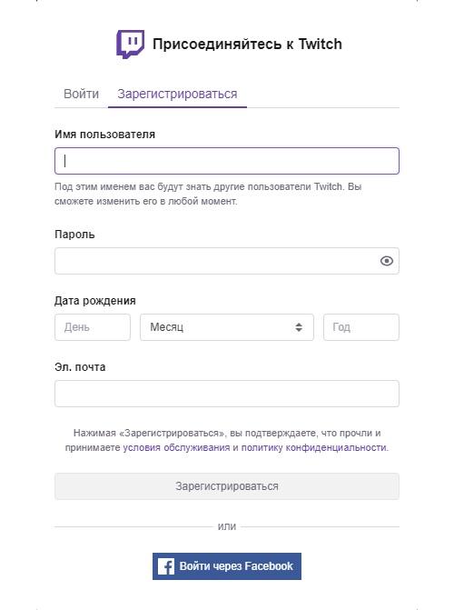 Forma-registratsii-Twitch.jpg