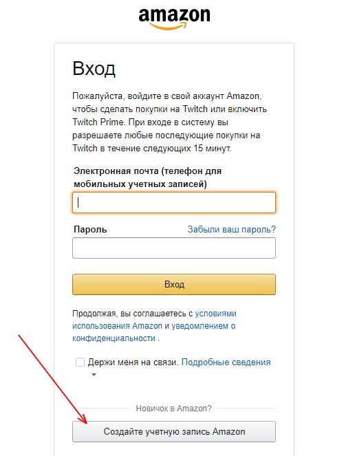 Sozdanie-uchetnoj-zapisi-Amazon.jpg