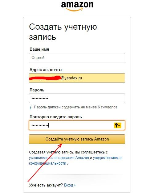 Forma-registratsii-Amazon.jpg