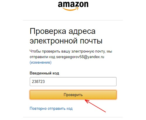 Podtverzhdenie-emejla-Amazon.jpg