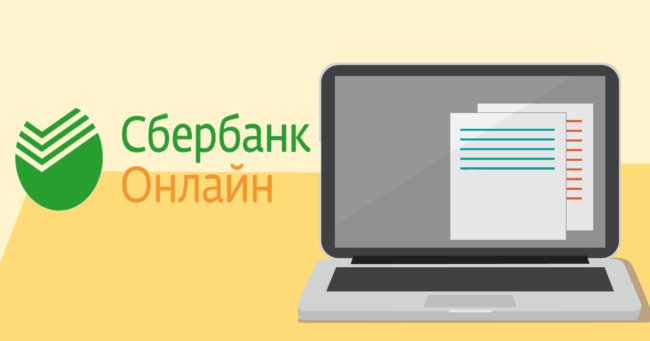 CHerez-servis---Sberbank-onlayn---650x341.jpg