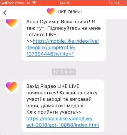 kak-vzlomat-akkaunt-v-likee-shag-3.jpg