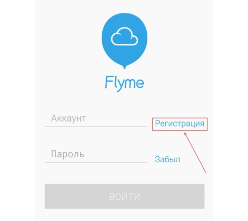 Knopka-registratsii-Flyme.jpg