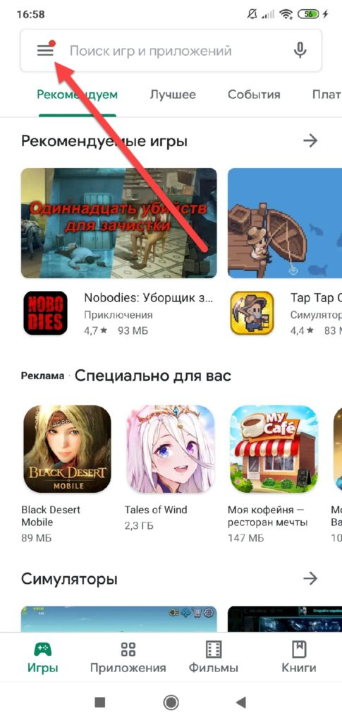 google-play-menyu.jpg