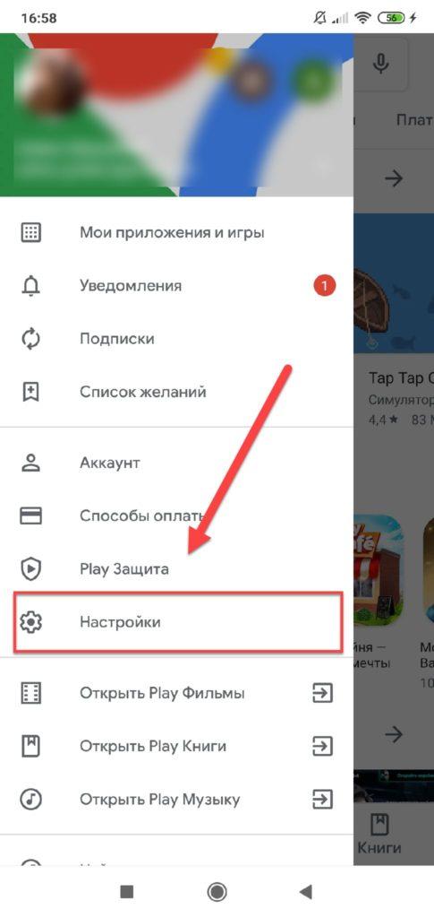 google-play-punkt-nastrojki.jpg