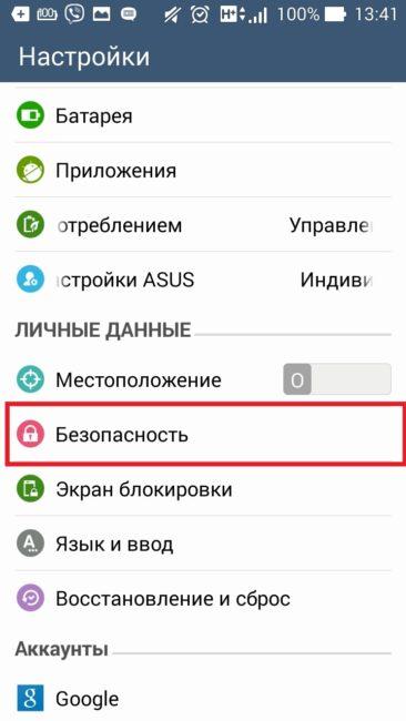 kak-obnovit-play-market-11-366x650.jpg