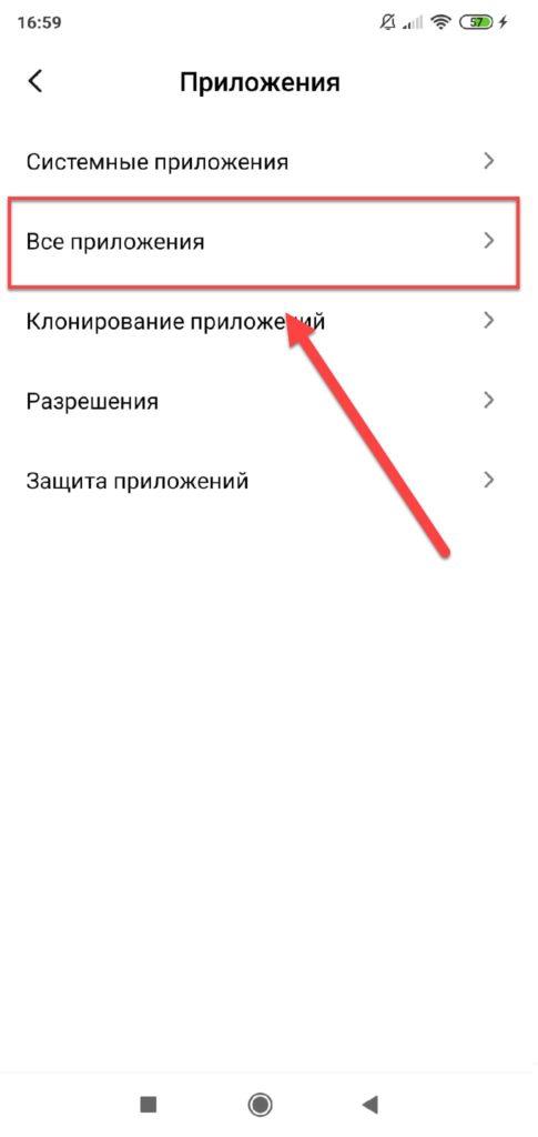 punkt-menyu-vse-prilozheniya.jpg