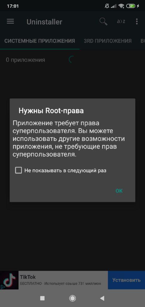 Root-Uninstaller-права-485x1024.jpg