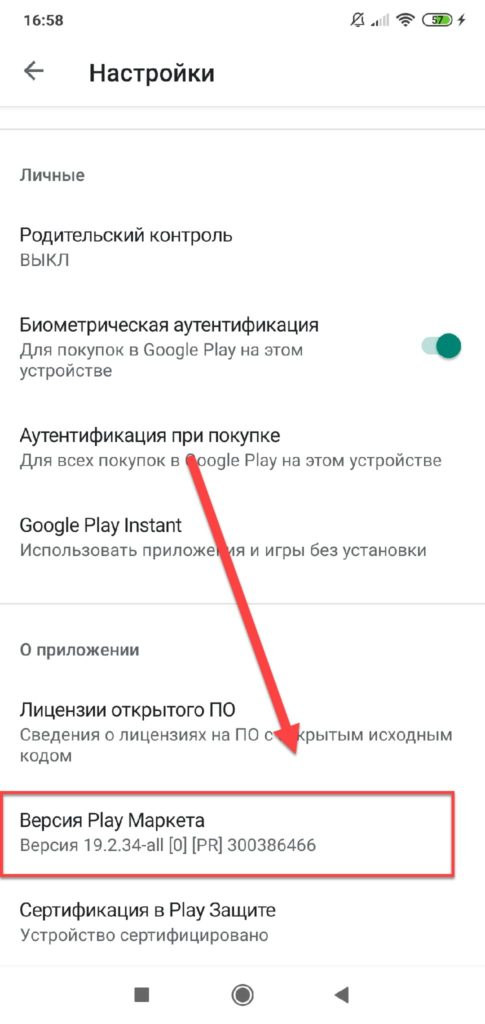 Google-Play-версия-приложения-485x1024.jpg
