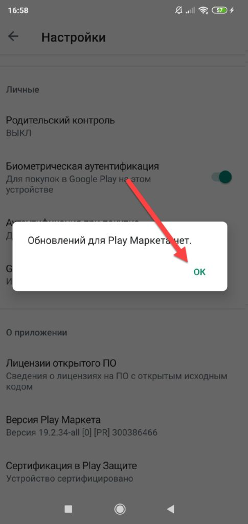 Google-Play-обновлений-нет-485x1024.jpg