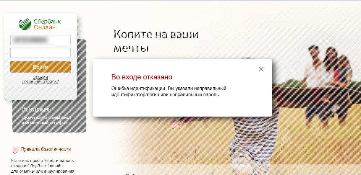 ne-udaetsya-vojti-v-lichnyj-kabinet-sberbank-onlajn.jpg