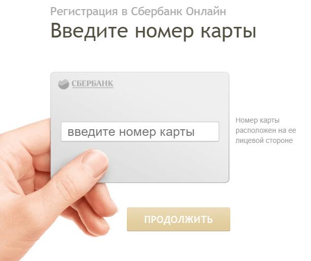 registraciya-po-nomeru-karty-v-sberbank-onlayn.png