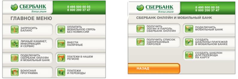 registraciya-v-sberbank-onlayn.png