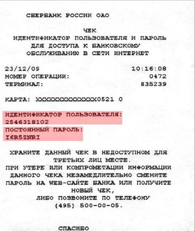 parol-i-login-ot-sberbank-onlayn.png