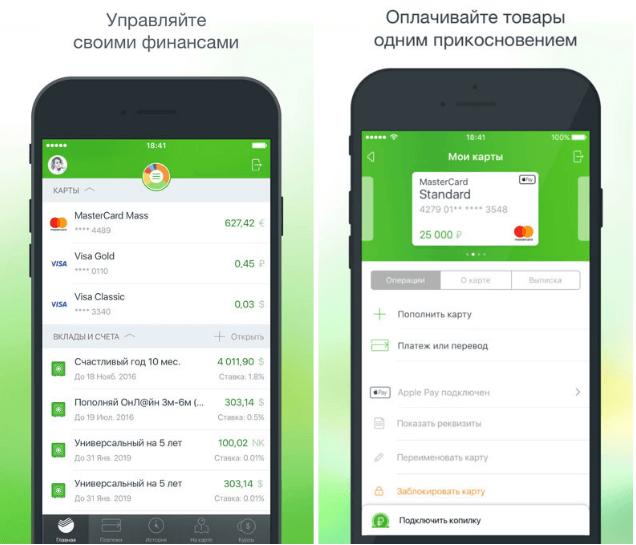mobilnoe-prilozhenie-sberbank-onlayn.png
