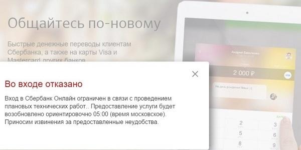 problema_vkhoda_v_sberbank_onlajn-1.jpg