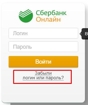 vosstanovlenie-parolya-i-logina-v-sberbank-onlayn.png