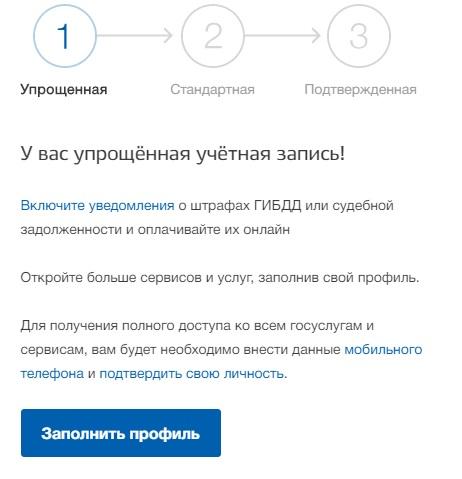 kak-zaregistrirovat-lichniy-kabinet-6.jpg