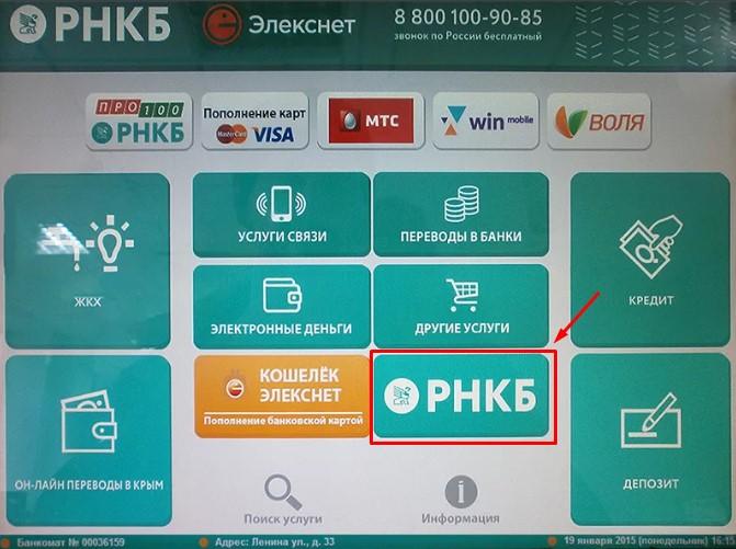 internet-bank-bankomat.jpg