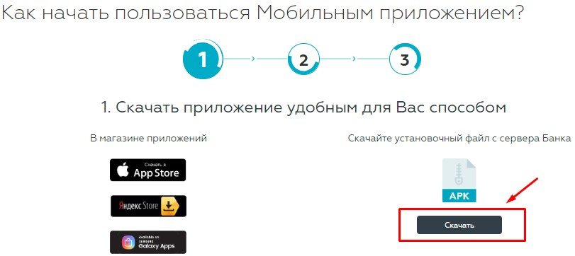 rncb-mobil-skachat.jpg